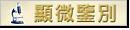 何首烏 Heshouwu - xhzhujie - 杏仁的博客